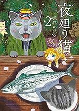 表紙: 夜廻り猫(2) | 深谷かほる