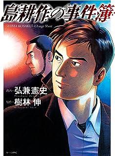 島耕作の事件簿 (モーニングコミックス)