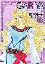 表紙: GARIYA-世界に君しかいない- 3巻 (冬水社・いち*ラキコミックス) | 東宮 千子