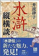 表紙: 水滸縦横談 (潮文庫) | 井波律子