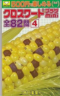 クロスワードプラザmini 4 (COSMIC MOOK miniシリーズ)