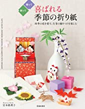 表紙: 喜ばれる季節の折り紙 (池田書店) | 宮本 眞理子