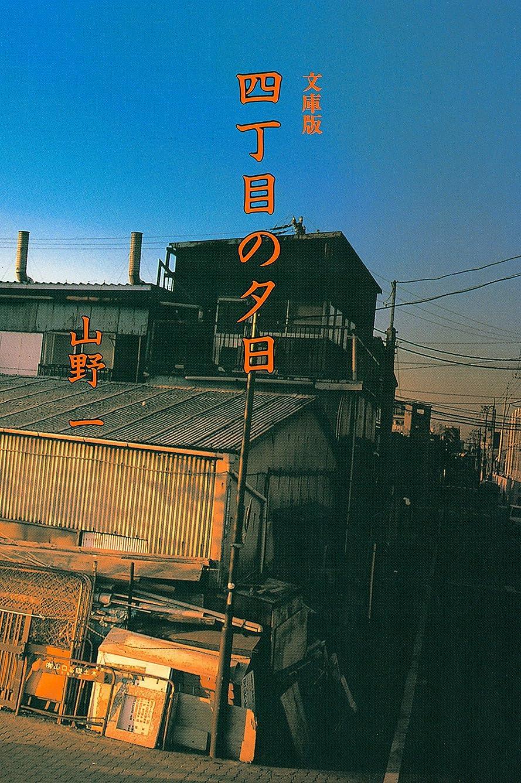 調停者自治教室四丁目の夕日 (扶桑社コミックス)