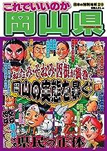 表紙: 日本の特別地域 特別編集42 これでいいのか 岡山県 | 地域批評シリーズ編集部