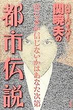 ハローバイバイ・関暁夫の都市伝説—信じるか信じないかはあなた次第...