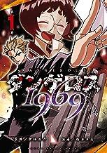 表紙: ダンゲロス1969(1) (ヤングマガジンコミックス) | 横田卓馬