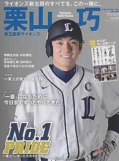 栗山巧—埼玉西武ライオンズNo.1 PRIDE一番上へ。オ (スポーツアルバム No. 30)...