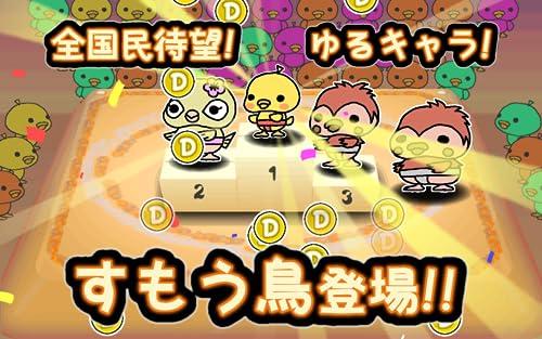 『すもう鳥〜ゆるゆる進化!きゃわキャラ相撲バトル〜』の2枚目の画像