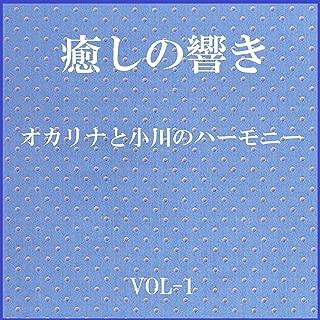 エロティカセブン Originally Performed By サザンオールスターズ (オカリナと小川のハーモニー)