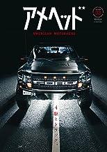 表紙: アメヘッド Vol.3 モーターヘッド別冊 | 三栄書房