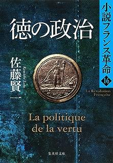 徳の政治 小説フランス革命16 (集英社文庫)