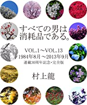 MEN ARE EXPENDABLE VOL1 to 13: Aug 1984 to Sep 2013 30th Anniversary Edition (Japanese Edition)