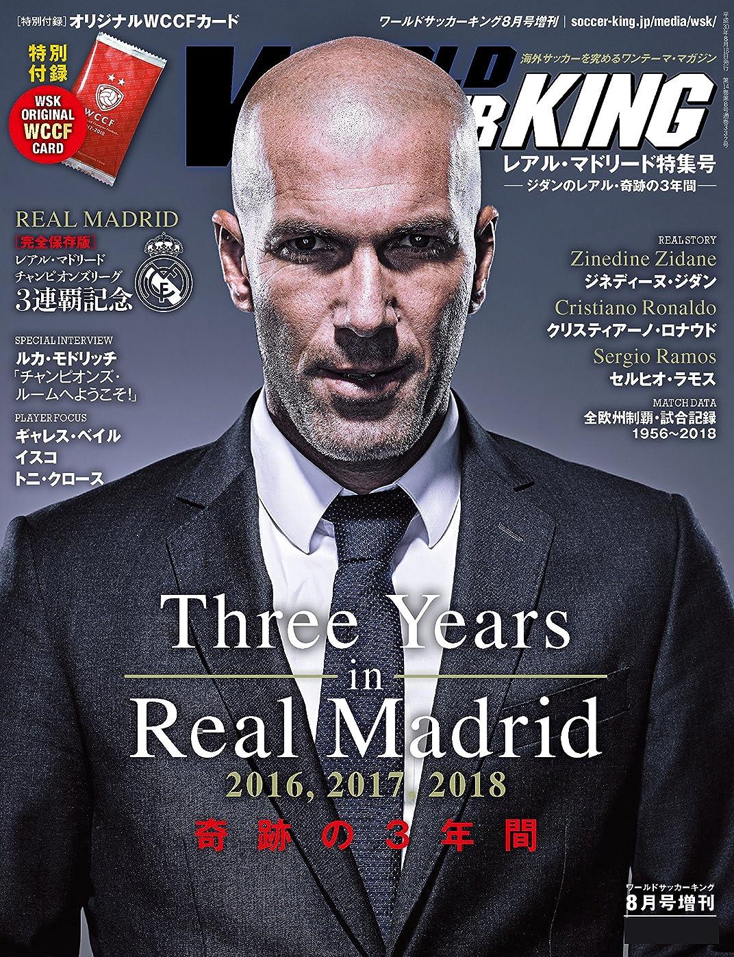 錆び一般化するアーサーワールドサッカーキング 2018年 08月号 [雑誌] ワールドサッカーキング増刊