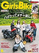 Girls Biker (ガールズバイカー) 2019年 8月号 雑誌