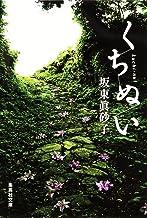 表紙: くちぬい (集英社文庫) | 坂東眞砂子