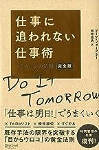 表紙: 仕事に追われない仕事術 マニャーナの法則・完全版 | 青木高夫