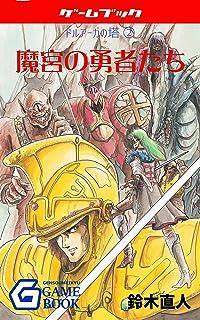 魔宮の勇者たち ドルアーガの塔 (幻想迷宮ゲームブック)