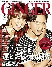 表紙: GINGER[ジンジャー] 2016年8月号[雑誌] | 幻冬舎