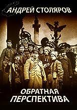 Обратная перспектива (Russian Edition)