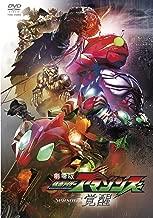 Kamen Rider Amazons,
