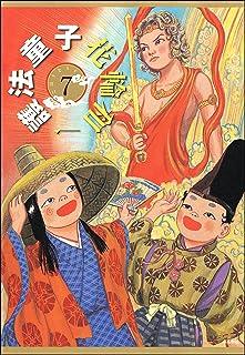 護法童子(分冊版) 【第7話】 (ぶんか社コミックス)