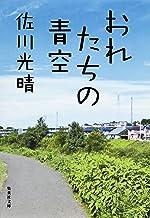 表紙: おれたちの青空 おれのおばさんシリーズ (集英社文庫) | 佐川光晴