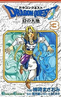 ドラゴンクエスト 幻の大地 3巻 (デジタル版ガンガンコミックス)