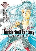 表紙: Thunderbolt Fantasy 東離劍遊紀(1) (モーニングコミックス)   虚淵玄(ニトロプラス)