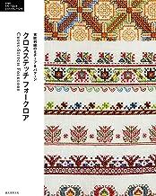 表紙: クロスステッチ フォークロア:東欧刺繍のモチーフ&パターン (DMC ANTIQUE COLLECTION)   誠文堂新光社