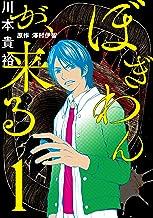 表紙: ぼぎわんが、来る 1 (BRIDGE COMICS) | 澤村伊智