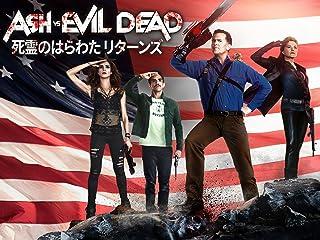 Ash vs Evil Dead - シーズン 2 (字幕版)