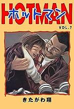 表紙: ホットマン VOL.7   きたがわ 翔