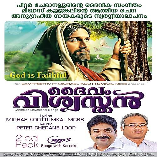 Daivam Vishwasthan Malayalam Christian Devotional Audio