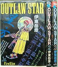 アウトロースター OUTLAW STAR 1~最新巻 [マーケットプレイス コミックセット]