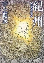表紙: 紀州 木の国・根の国物語 (角川文庫) | 中上 健次