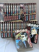仕掛人 藤枝梅安 コミック 1-35巻セット (SPコミックス)
