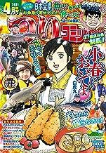 つりコミック2021年4月号