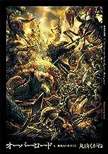 表紙: オーバーロード4 蜥蜴人の勇者たち | so-bin