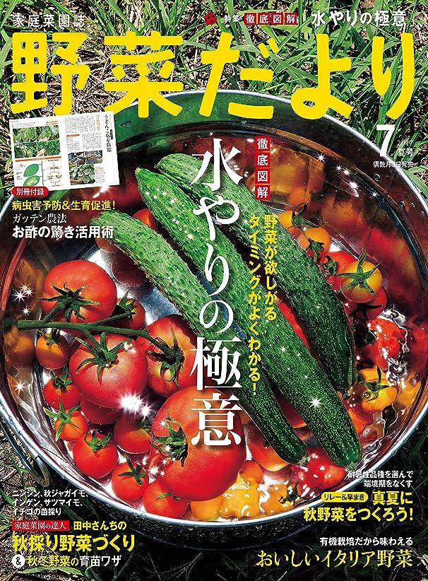 選出する排泄物約野菜だより 2017年7月号 [雑誌]