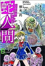 表紙: 怪奇探偵・写楽炎 1 蛇人間【文春デジタル漫画館】 | 根本 尚