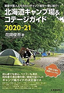北海道キャンプ場&コテージガイド2020-21
