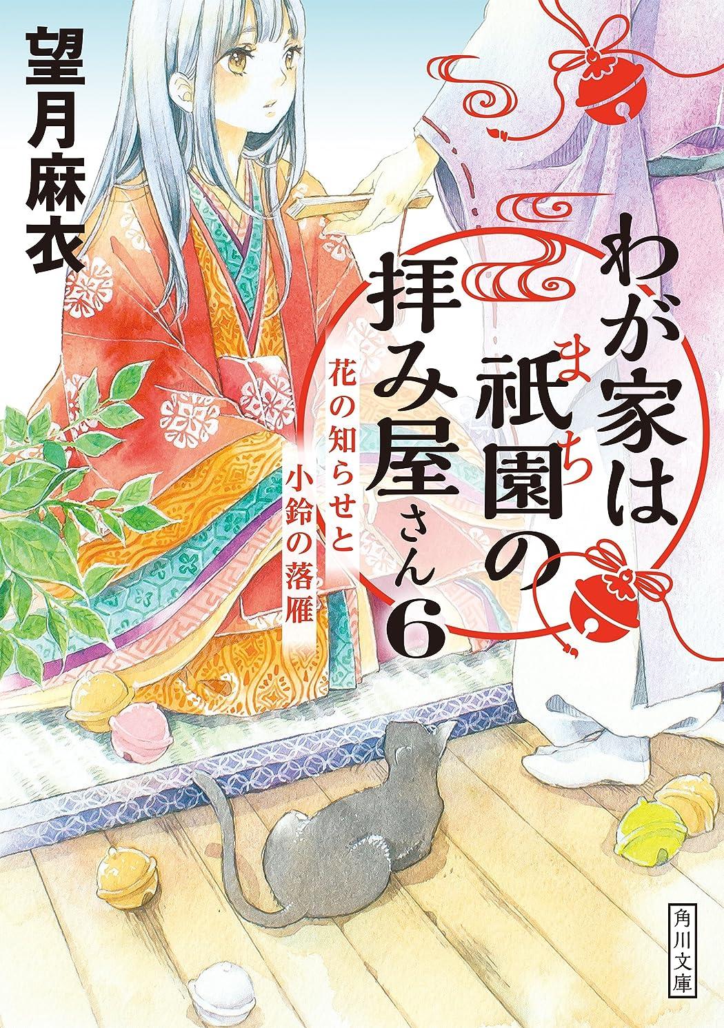 茎団結シャッターわが家は祇園の拝み屋さん6 花の知らせと小鈴の落雁 (角川文庫)