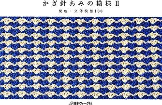 表紙: かぎ針あみの模様II 配色・立体模様100 | 日本ヴォーグ社