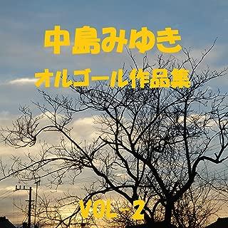 中島みゆき 作品集 VOL-2