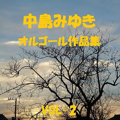 宙船(そらふね) Originally Performed By 中島みゆき