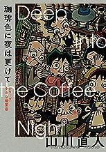 珈琲色に夜は更けて シリーズ小さな喫茶店 (ビームコミックス)