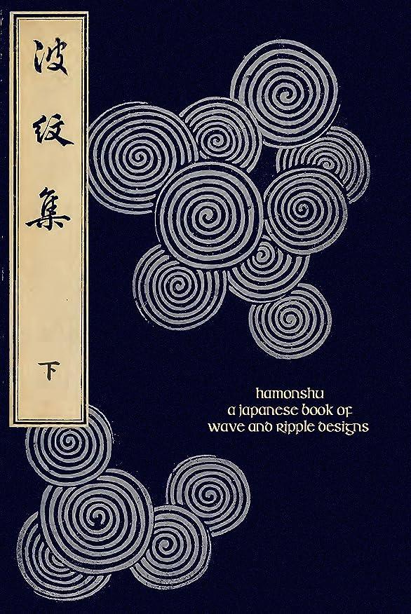 予算件名不快Hamonshu - A Japanese Book of Wave and Ripple Design