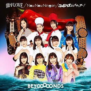 [Album] BEYOOOOONDS – 激辛LOVE/Now Now Ningen/こんなハズジャナカッター! [MP3 320 / WEB]