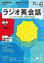 表紙: NHKラジオ ラジオ英会話 2020年 6月号 [雑誌] (NHKテキスト)   NHK出版 日本放送協会