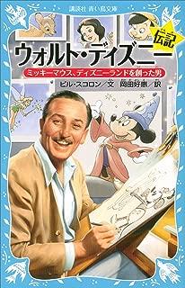 ウォルト・ディズニー伝記 ミッキーマウス、ディズニーランドを創った男 (講談社青い鳥文庫)